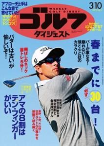 週刊ゴルフダイジェスト 3/10 2015 No.9