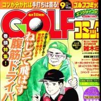 GOLFコミック2014年9月号