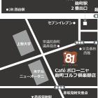 Cafeボローニャ麹町ゴルフ倶楽部へのアクセスはこちら