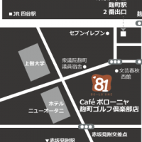 麹町駅2番出口を出て左折して最初の角を左折、突き当たりを右折(徒歩2分)