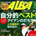 ALBA No.650 に今野プロの記事が掲載されました。