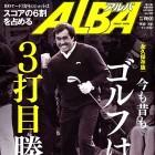ALBA No.658 に今野プロの記事が掲載されました。