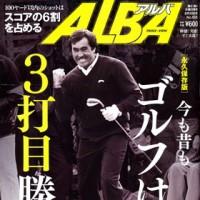 ALBA No.658