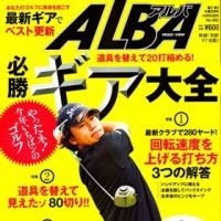 ALBA No.662