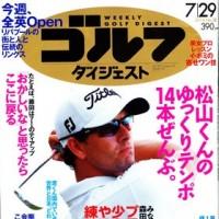 週刊ゴルフダイジェスト2014年No.28-アイキャッチ