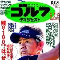 週刊ゴルフダイジェスト2014年No.38-アイキャッチ