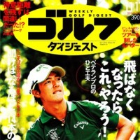 週刊ゴルフダイジェスト2014年No.41-アイキャッチ