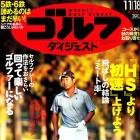 週刊ゴルフダイジェスト2014年No.42に今野プロの記事が掲載されました。