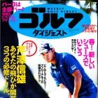 今週のゴルフダイジェストに今野プロの記事『パー3は全部パー!』が掲載されました。