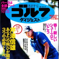 週刊ゴルフダイジェスト2015No.13
