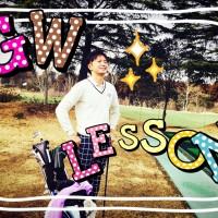 18GOLF-GW特別レッスン