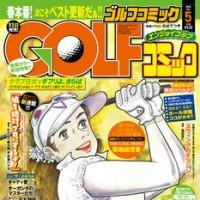 ゴルフコミック2015年5月号