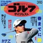 今週の週刊ゴルフダイジェストに「新作続々! どれにする? マイボール」が掲載されました